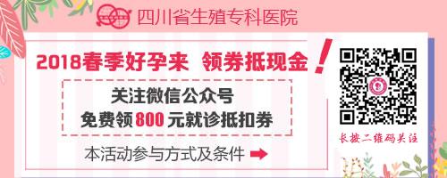 """四川省生殖健康研究中心附属生殖专科医院""""2018春季好孕来""""活动开始了"""