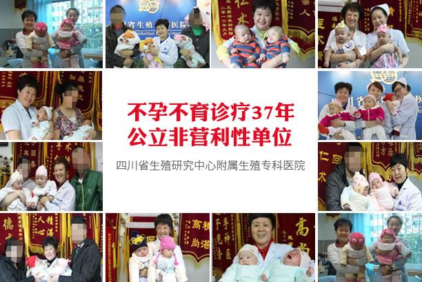 成都治疗不孕不育的公立医院四川省生殖健康研究中心附属生殖专科医院